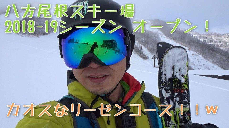 八方尾根スキー場(2018-19)オープン!