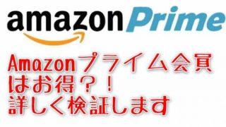 Amazonプライム会員はお得?!