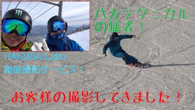 スキー動画の撮影!お客様の撮影をさせて頂きました!
