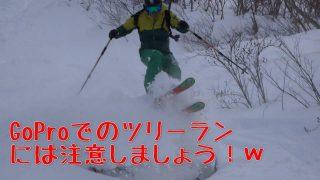 GoProでの林間滑走(ツリーラン)