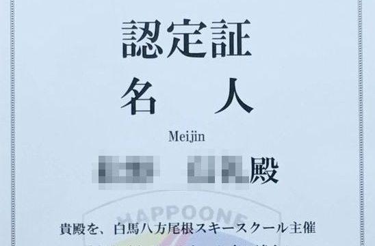 「八方の名人・達人」とは?!【八方尾根オリジナル検定】