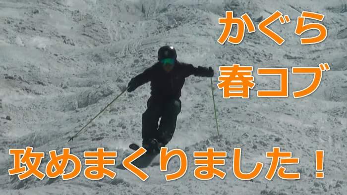 今年のかぐらスキー場は雪たっぷり!