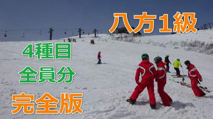 八方尾根のスキーSAJ1級の検定ビデオ!全員分!