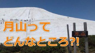 月山スキー場とはどんなところ? 行き方、オススメ宿など