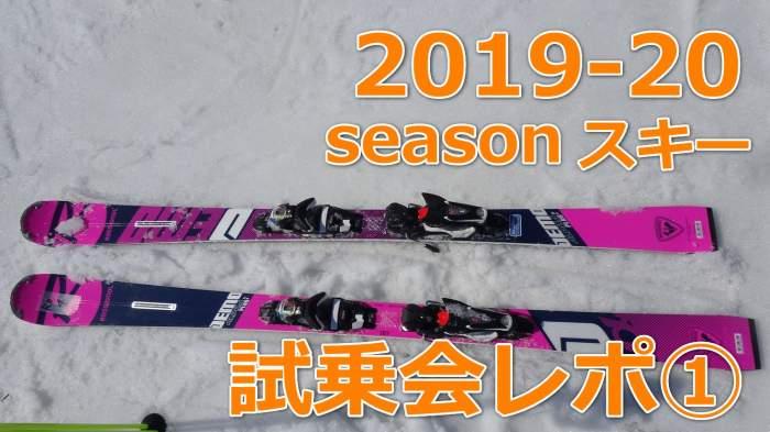 2019-20シーズンモデルスキー板、試乗レポート①