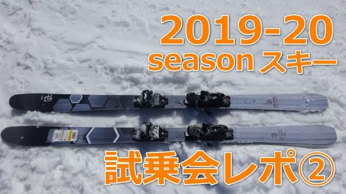 2019-20シーズンモデルスキー板、試乗レポート②