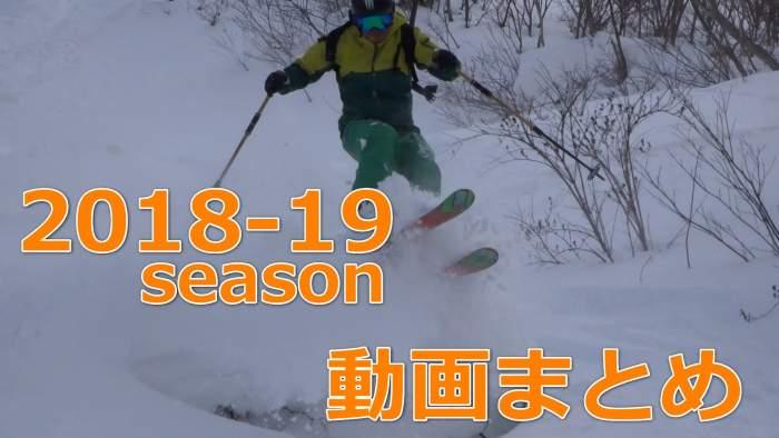 2018-19シーズン、スキー動画