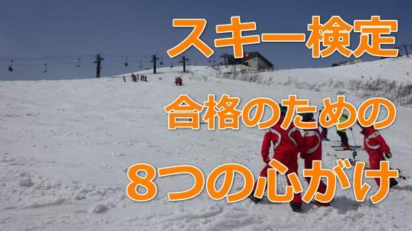 スキー検定に合格するために心がけたい8つのこと