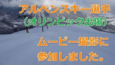 三澤 拓選手(アルペンスキー)のムービー撮影
