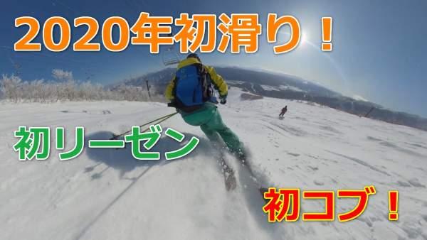 2020年1月スキー場ゲレンデレポートまとめ