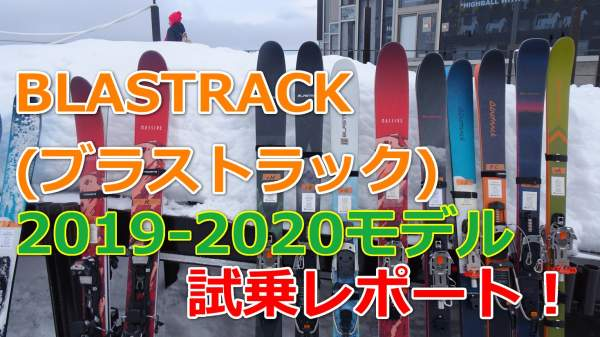 【#試乗会】BLASTRACK(ブラストラック)2019-2020