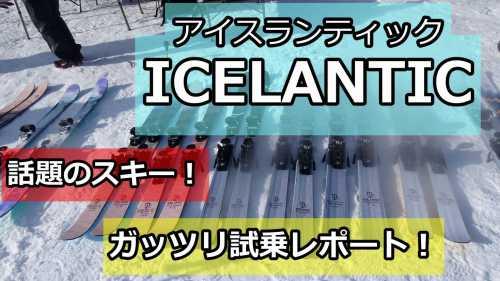 ICELANTIC(アイスランティック)2019-2020シーズンモデル